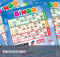 igrati_bingo